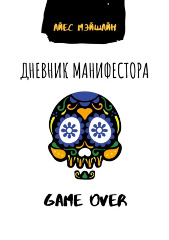 Айес Мэйшайн, Дневник манифестора. Game over