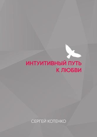 Сергей Котенко, Интуитивный путь клюбви