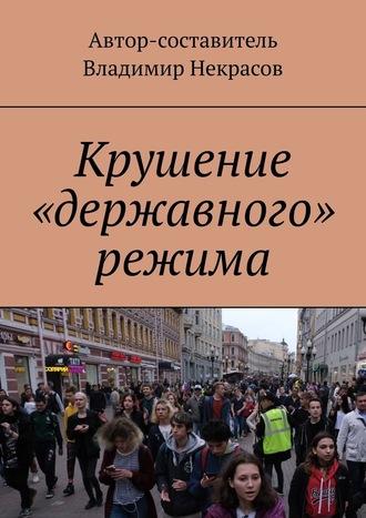 Владимир Некрасов, Крушение «державного» режима