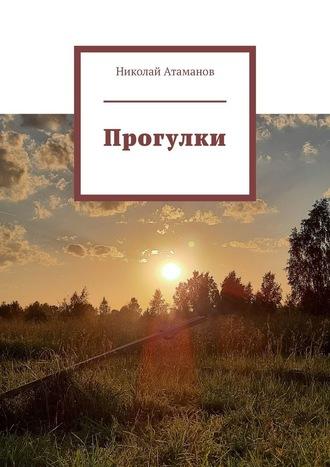 Николай Атаманов, Прогулки. Главное в деталях