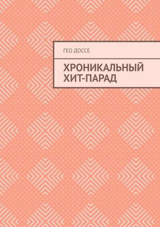 Гео Доссе, Хроникальный хит-парад