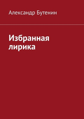 Александр Бутенин, Избранная лирика