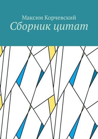 Максим Корчевский, Сборник цитат