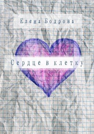 Елена Бодрова, Сердце в клетку. Комедия в 27 главах