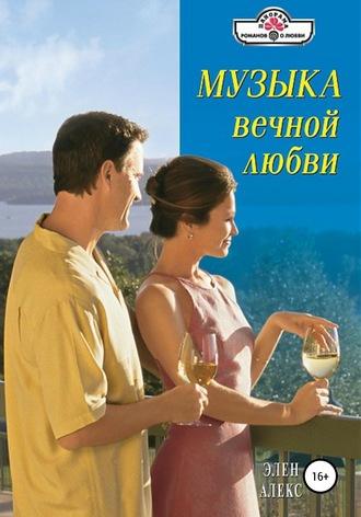 Элен Алекс, Музыка вечной любви