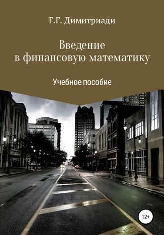 Георгий Димитриади, Введение в финансовую математику
