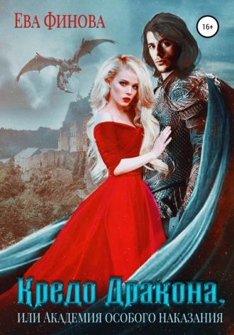 Ева Финова, Кредо дракона, или Академия особого наказания