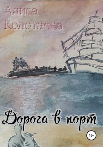 Алиса Колотаева, Дорога в порт