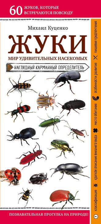 Михаил Куценко, Жуки. Мир удивительных насекомых