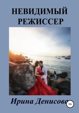 Ирина Денисова, Затерянный остров