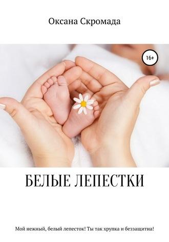 Оксана Скромада, Белые лепестки