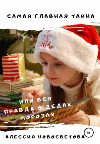 Алессия Новосветова, Самая главная тайна, или Вся правда о дедах Морозах