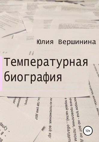 Юлия Вершинина, Температурная биография