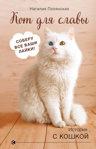 Наталия Полянская, Кот для славы