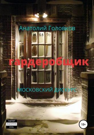 Анатолий Головков, Гардеробщик. Московский дискурс