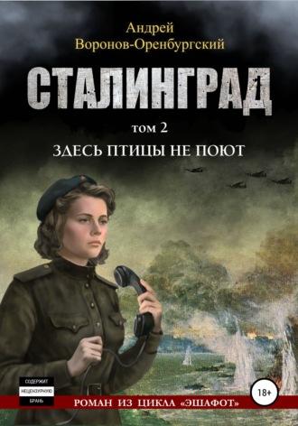 Андрей Воронов-Оренбургский, Сталинград. Том второй. Здесь птицы не поют