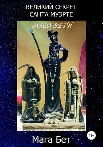 Maribel Maga Beth, Великий Секрет Санта Муэрте