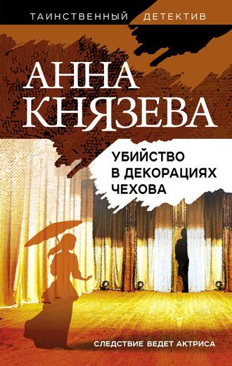 Анна Князева, Убийство в декорациях Чехова