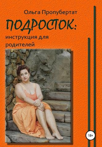 Ольга Пропубертат, Подросток: инструкция для родителей