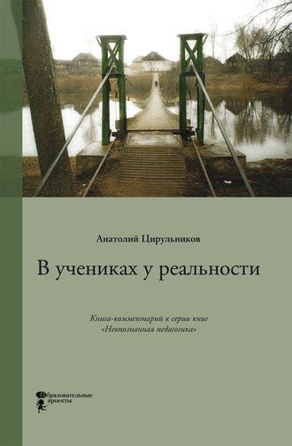 Анатолий Цирульников, В учениках у реальности