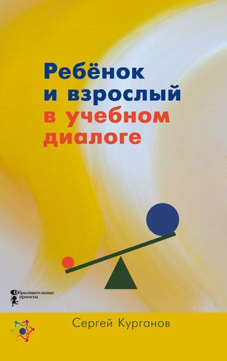 Сергей Курганов, Ребёнок и взрослый в учебном диалоге. Книга для учителя