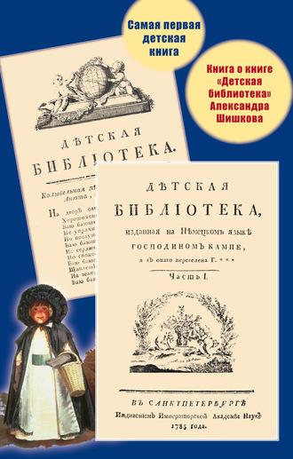 Андрей Русаков, Самая первая детская книга. Книга о книге «Детская библиотека» Александра Шишкова