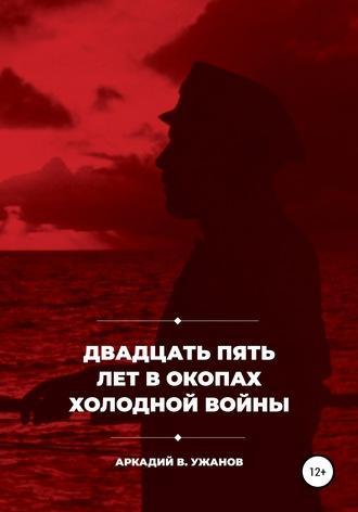 Аркадий Ужанов, Макс Баррасс, Двадцать пять лет в окопах холодной войны