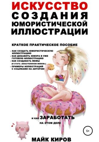 Майк Киров, Искусство создания юмористической иллюстрации