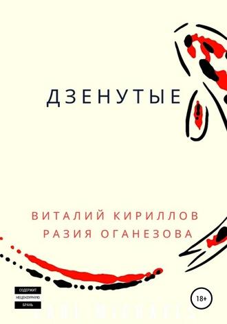 Виталий Кириллов, Разия Оганезова, Дзенутые