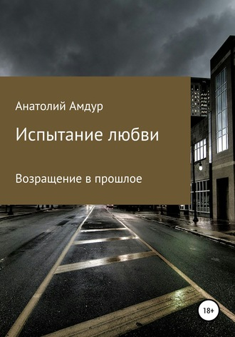Анатолий Амдур, Испытание любви