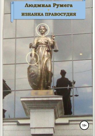 Людмила Румега, Изнанка правосудия