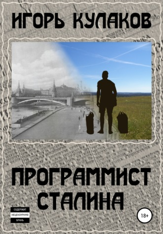 Игорь Кулаков, Программист Сталина