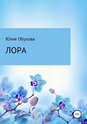 Юлия Обухова, Лора