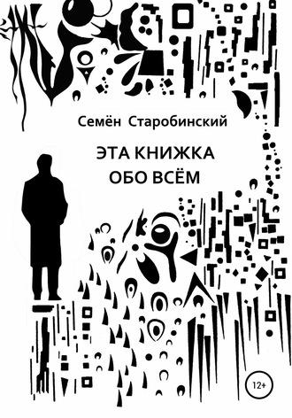 Семён Старобинский, Эта книжка обо всём