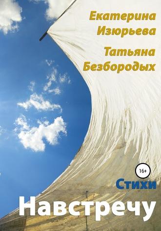 Татьяна Безбородых, Екатерина Изюрьева, Навстречу