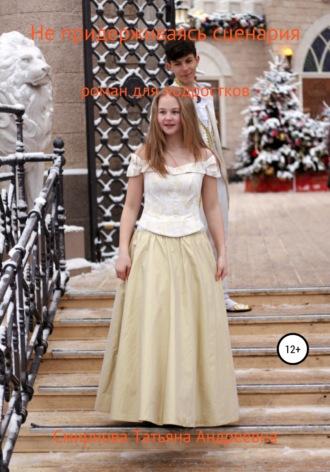 Татьяна Смирнова, Не придерживаясь сценария