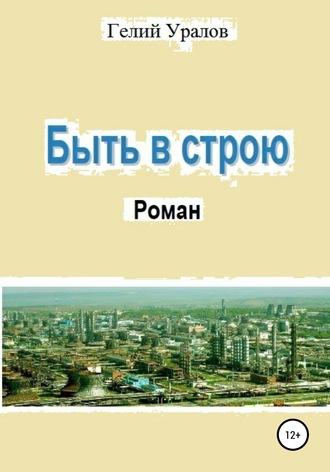 Гелий Уралов, Быть в строю