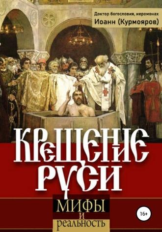Иоанн Курмояров, Крещение Руси: мифы и реальность