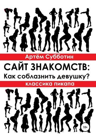 Артём Субботин, Классика пикапа. Сайт знакомств: Как соблазнить девушку?