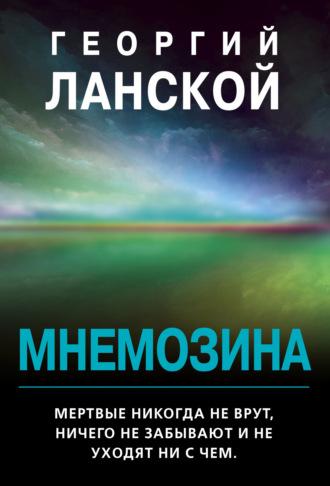 Георгий Ланской, Мнемозина