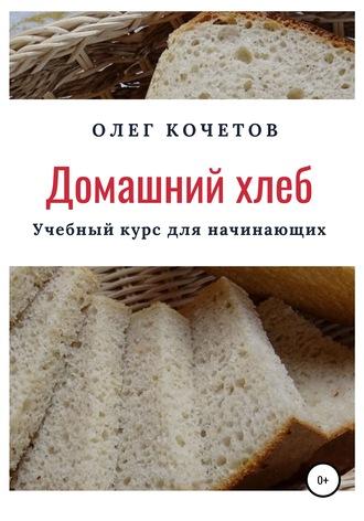 Олег Кочетов, Домашний хлеб. Учебный курс для начинающих