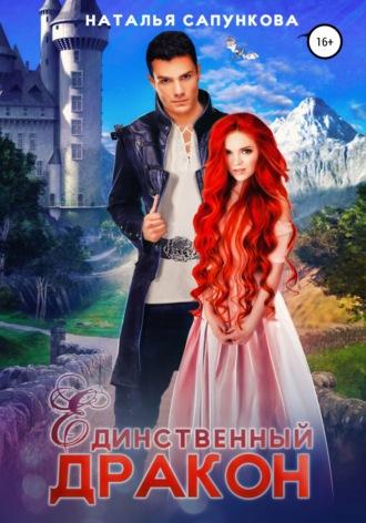 Наталья Сапункова, Единственный дракон. 1и 2 книга