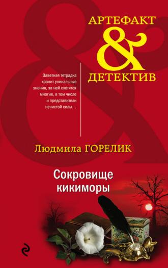 Людмила Горелик, Сокровище кикиморы