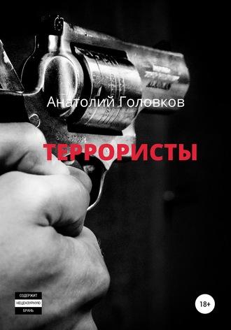 Анатолий Головков, Террористы
