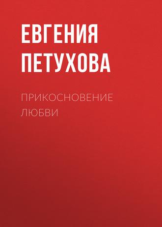Евгения Петухова, Прикосновение любви