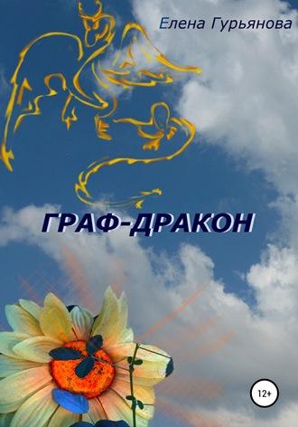 Елена Гурьянова, Граф-дракон