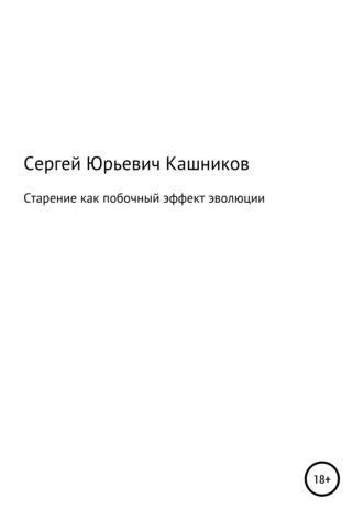 Сергей Кашников, Старение как побочный эффект эволюции