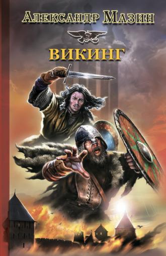 Александр Мазин, Викинг