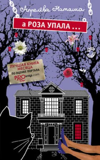 Наташа Апрелева, А Роза упала... Дом, в котором живет месть