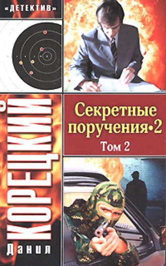 Данил Корецкий, Секретные поручения 2. Том 2